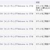 うたプリST☆RISHファンミーティング、最速チケット当落の結果とか