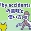 1分で覚える「by accident」の意味と使い方