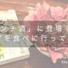"""「ランチ酒」に登場する武蔵小山の""""肉丼""""のお店「がぶ」に行ってきた!"""