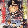 【参考文献】欧州戦史シリーズvol.25「図説 ドイツ海軍全史」