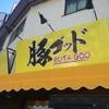 千葉県内ラーメン屋 豚ゴッド ☆150軒目☆