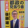 1983 頑張れ安藤総理2(都議会選挙編)