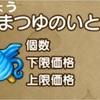 【新素材】超あまつゆの糸