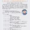 令和元年度第1回中部学級力向上研究会開催のお知らせ