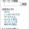 ポイントサイト POINT-BOX概要 【登録するだけで1000ポイント】