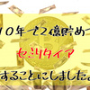 【休職中の赤字家計簿公開】2億円キャッシュを貯めてセミリタイアします【宣言】
