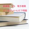 紙書籍と電子書籍、結局どっちがいいんだ問題。双方のメリットについて