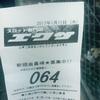 1/11 エクサ成増
