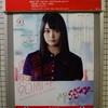 東横線90周年記念×欅坂46コラボポスター④