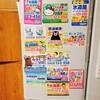【1日1捨て】冷蔵庫のマグネット捨てる!