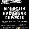 MOUNTAIN HARDWEAR CUP2018 いろいろ変更のお知らせ!