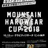 MOUNTAIN HARDWEAR CUP2018 いろいろ変更のお知らせ!