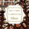 【二戸】南部煎餅の2door、店内を詳しく紹介。水曜日は要注意。