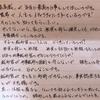 【70】守大助さんからのメッセージ