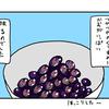 【子育て漫画】幼児が黒豆に感動したこと