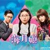 【海姫月】「dTV」「FOD」
