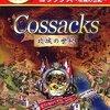 コサックス 〜攻城の世紀〜