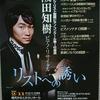 2/11:阪田知樹ピアノリサイタル【リストの核心を明晰に】