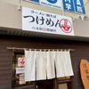 つけ麺・ラーメン・油そば 八本松製麺所(東広島市)