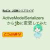 RailsのJSONシリアライザをActiveModelSerializersからjbに変更してみた