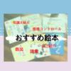 おすすめ絵本【防災・感情・語彙】