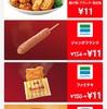メルペイでお得!クーポン使ってファミチキ11円!?唐揚げくん16円!?
