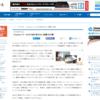 【メディア掲載】 ICT教育ニュースで「iTeachers TV Vol.63 為田裕行さん(後編)を公開」と紹介されました