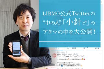 "LIBMO公式Twitterの""中の人"" 「小針♂」のアタマの中を大公開!"