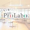 毎月恒例!#ProLabo(プロラボ)もくもく会を@渋谷11月25日(土)に開催しました!