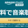 【2021年1月11日まで!】【対象者限定】【ウオオオオ】えっっ??!?!Amaozn Music Unlimitedが3か月無料なんですか??!!【Amazon】