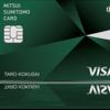 番号裏面の三井住友カードの申込み開始 年会費無料で20%還元