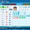 【パワプロ2020 再現選手パワナンバー】陽岱鋼(2014) 北海道日本ハムファイターズ