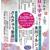 3月26日大宮氷川神社へ集まれ!〜学ぶ・食べる・触れ合うで充実した1日を!