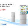 省エネで電気代節約 シャープ SHARP 冷蔵庫 350L 3ドア SJ-W354H-Sが高評価