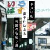 【超おすすめ】南千住という治安が悪い街にある奇跡の名店5選