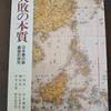 日本政府の行った武漢ウイルス対応は失敗だったのか?