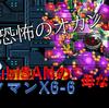 最強のオカン「ロックマンX」6ー6「母なる大地」