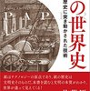 『紙の世界史』