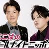 ぺこぱがオールナイトニッポン0に登場!シュウペイのギャル男キャラ爆発の2時間で、深夜に大笑い!