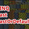【C#,LINQ】Last,LastOrDefault~配列やリストの最後の要素がほしいとき~