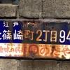 【江戸川区】北篠崎町