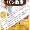 3月14日(土)『パン教室』開催延期のお知らせです。