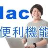 Mac使ってるんならこれくらい知ってるよね?