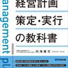 『経営計画策定・実行の教科書―――「外向き(=顧客)の戦略」と「内向き(=従業員)の戦略」のPDCAを回す』著者内海康文が、6月30日にキンドル電子書籍で配信開始