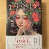 『1984年に生まれて』郝景芳|哲学的かつ文学的な自伝体小説