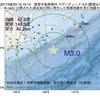 2017年08月23日 10時15分 根室半島南東沖でM3.0の地震