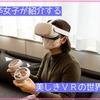 【VR】ゼロから始めるVR体験!
