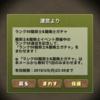【パズドラ】ランク50龍契士&龍喚士ガチャと各種メモリアルガチャ結果
