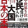 不良外国人天国・ニッポン(米兵とベトナム人犯罪)