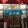 足立区北千住の懐かしの居酒屋 #北千両 で、呑んで食べて2500円で釣り